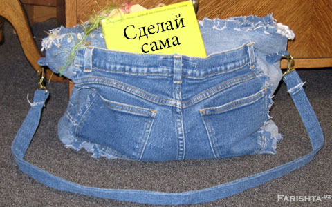 Сумки джинсовые из сумок своими руками