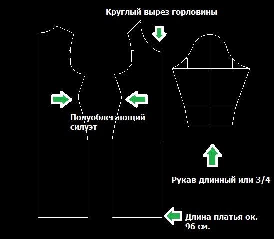 Выкройка прямого платья с длинными рукавами