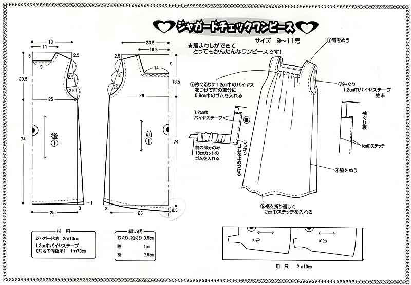 Как сшить ханбок юбка своими руками выкройка 36