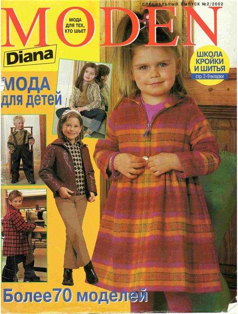 одежды! выкройки детской одежды от